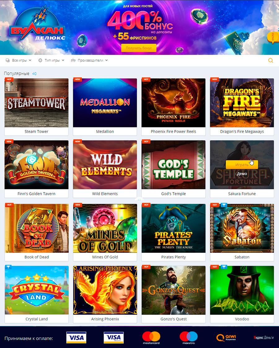Игровое казино официальные сайты