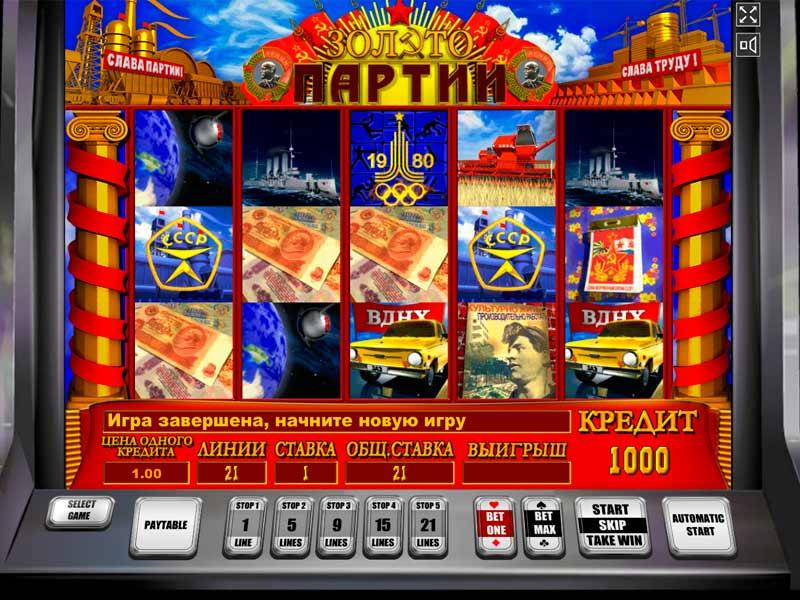 бесплатные эмуляторы игровых автоматов онлайн