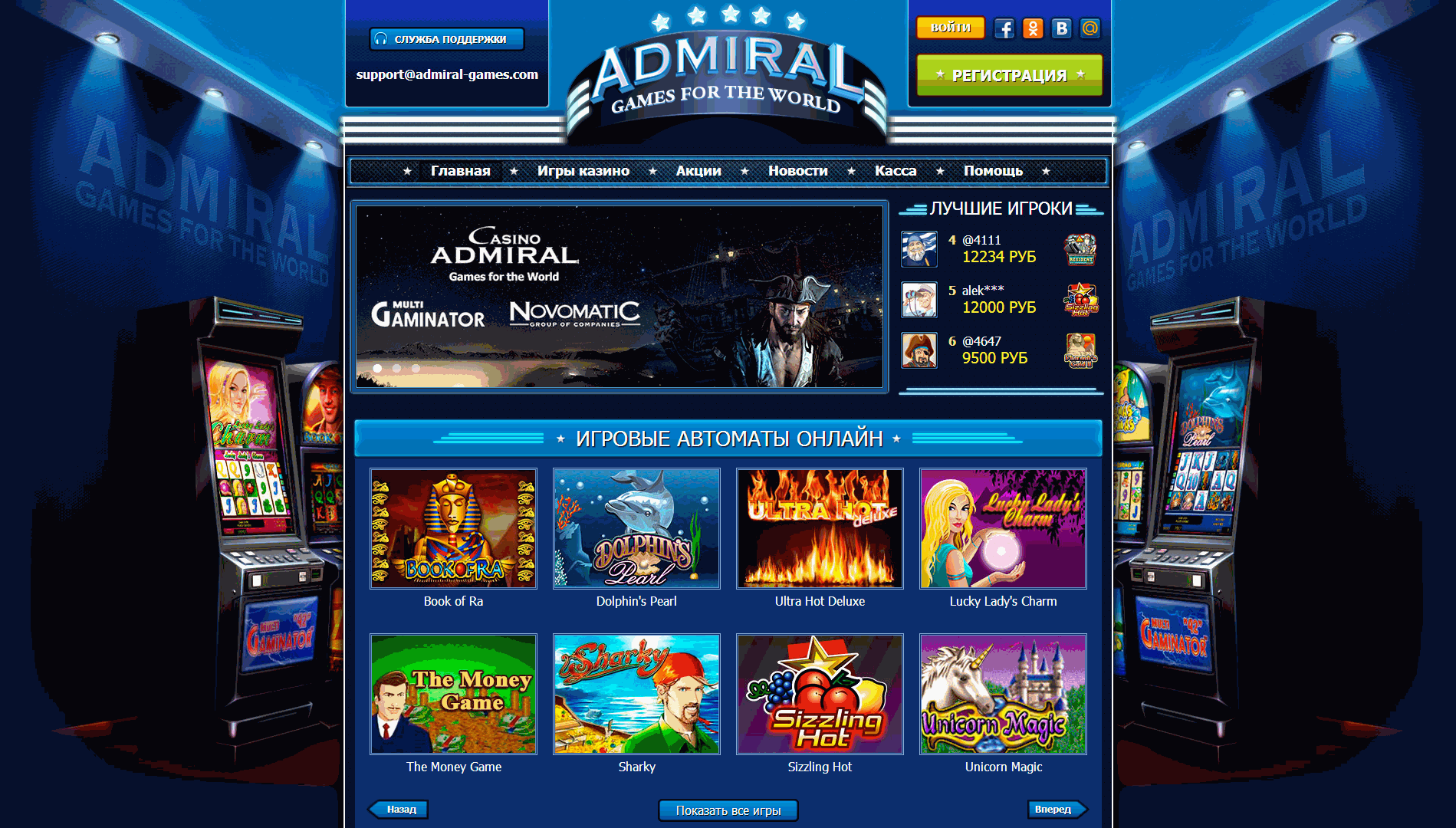 Отзывы о вулкан казино приложение casino games online las vegas