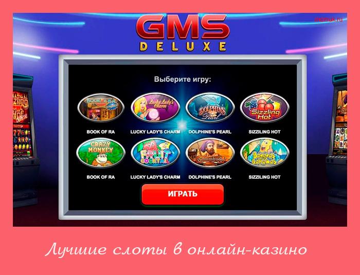 Игровой автомат вулкан помидор groovy revolution игровой автомат