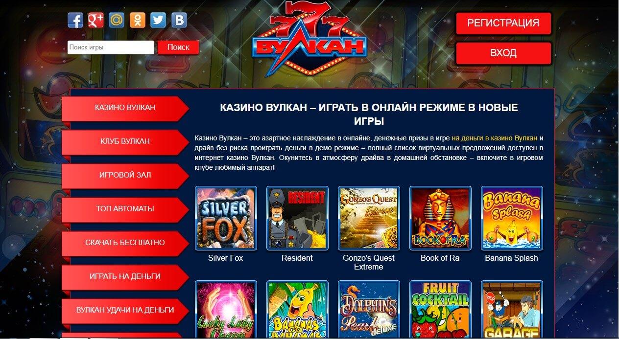 Вулкан казино клаб онлайн отзыв о казино игровой 777